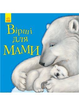 Любимый малышу: Стихи для мамы (у)