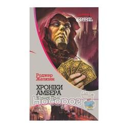 Горизонти фантастики Желязни Р. Хроніки Амбера кн.6 Козирі долі