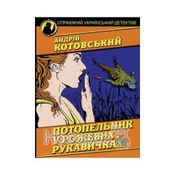 """Утопленник в розовых перчатках """"Арий"""" (укр.)"""