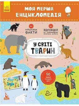 КЕНГУРУ Моя первая энциклопедия. В мире животных (укр)