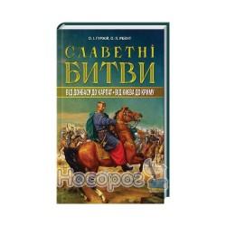 Славетні битви від Донбасу до Карпат, від Києва до Криму