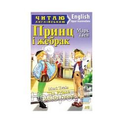Читаю англійською Принц і жебрак