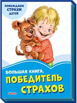 Васильковые книги. Большая книга. победитель ужасов