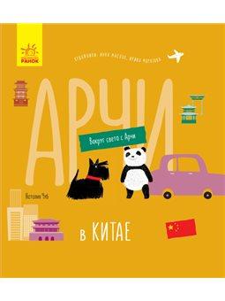 Вокруг света с Арчи: Арчи в Китае (р)