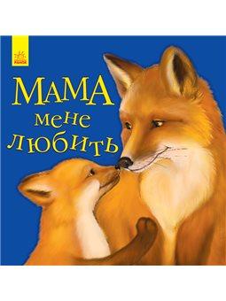 Любимый малышу Мама меня любить (в)