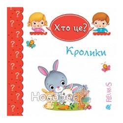 "Кто это? - Кролики ""Богдан"" (укр.)"
