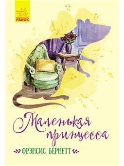 Классические романы: Маленькая принцесса (р)