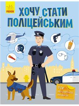 Хочу стать ... Хочу стать полицейским (у)