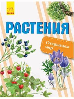 Открываем мир. растения