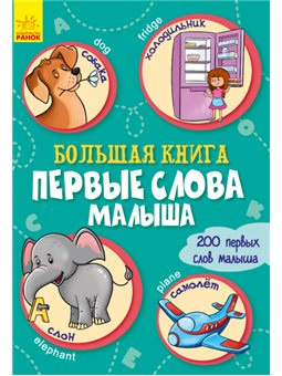 Большая книга. Первые слова малыша
