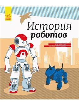 Энциклопедия: История роботов (р)