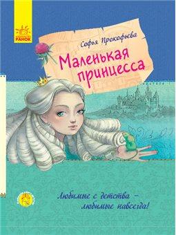Любимая книга детства: Маленькая принцесса (р)