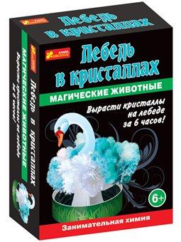 0283 Набор для опытов Лебедь в кристаллах 12138031Р