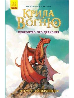Крылья огня: Пророчество о драконах. Книга 1 (в)