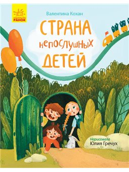 Страница за страницей: Страна непослушных детей (р)
