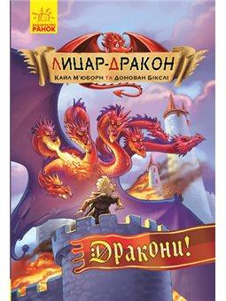 Рыцарь - Дракон: Драконы! кн.4 (в)