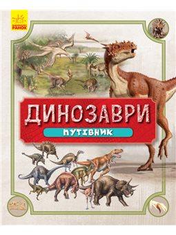 Серийный: Динозавры. Путеводитель (в)