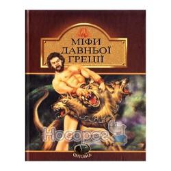 Світовид Міфи давньої Греції