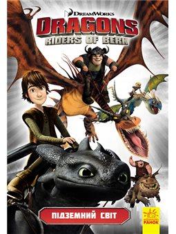 Как приручить дракона 3. Комиксы. Подземный мир (У)