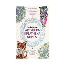 """Лучшая активно-креативная книга """"Жорж"""" (укр.)"""