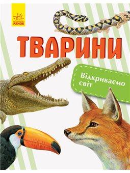 Открываем мир. животные