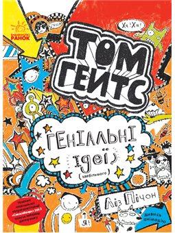 Том Гейтс Том Гейтс. Гениальные Идеи (в основном). кн.4 (в)