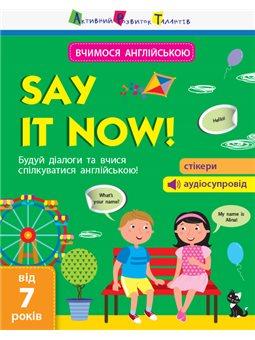 Учимся по-английски: Учимся английском. Say it now! (А)