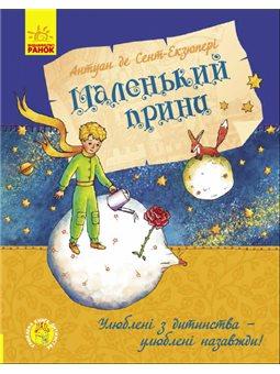 Любимая книга детства: Маленький принц (в)