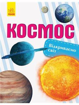 Открываем мир. космос
