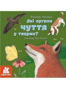 КЕНГУРУ Дізнавайся про світ разом із нами! Які органи чуття у тварин? (Укр)