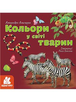 КЕНГУРУ Узнавай о мире вместе С нами! Цвета в мире животных (укр)