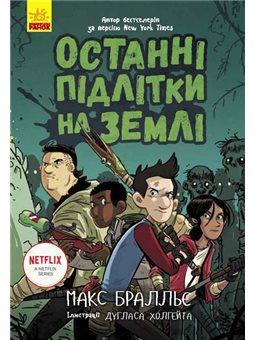 Последние дети на Земле: последние подростки на Земле. Книга 1 (в)