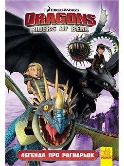 Как приручить дракона 3. Комиксы. Легенда о рагнарёк (У)