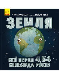 Серийный: Земля: Мои первые 4,54 миллиарда лет (в)