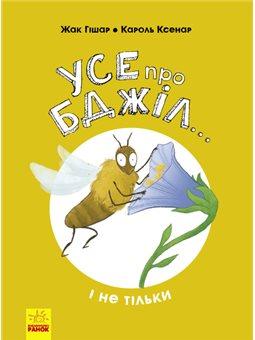 Серийный: Все о пчелах ... и не только (в)