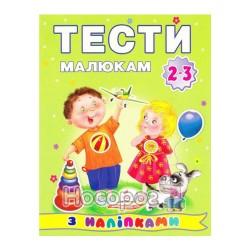 """Тесты и раскраски с наклейками - Тесты малышам с наклейками 2-3 года """"Пегас"""" (укр.)"""