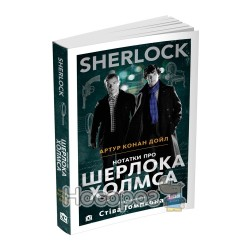 Дойл А.К. Нотатки про Шерлока Холмса BBC books з передмовою Томпсона С.