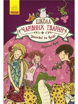 Школа очаровательные животные: Влюбленные по уши! (У) кн.8