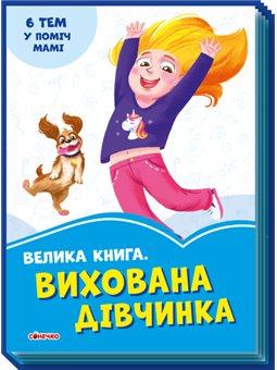 Васильковые книги. Большая книга. воспитанный девочка