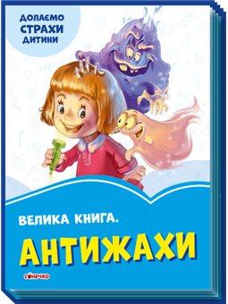 Васильковые книги. Большая книга. Антижахи
