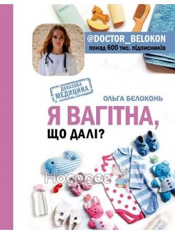 Я беременна, что дальше? Book Chef (укр.)