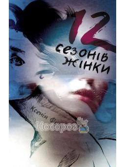 12 сезонов женщины Книги ХХІ (укр.)