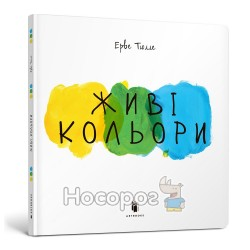 """Живі кольори """"Артбукс"""" (укр.)"""