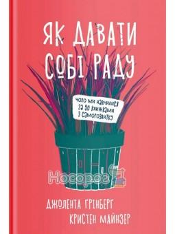 Как справляться. Чего мы научились по 50 книгам по саморазвитию Yakaboo Publishing (укр.)