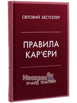Правила карьеры КМ-БУКС (укр.)
