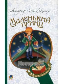 Маленький принц Навчальна книга - Богдан (укр.)