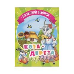 """Сказочный веночек - Коза-дереза """"Vivat"""" (укр.)"""