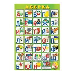 Плакат Український алфавіт (друкований)