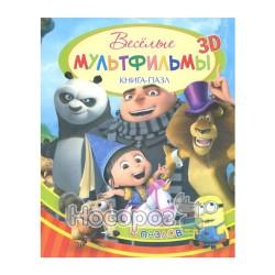 Книга-пазл. Весёлые мультфильмы 3Д