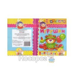 Аплікації для малюків Іграшки